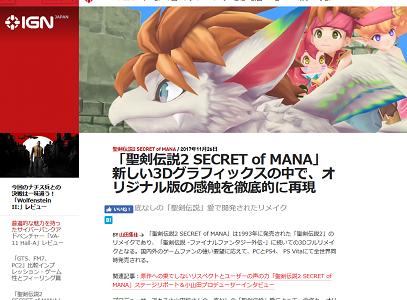 「聖剣伝説2 SECRET of MANA」