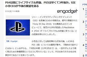 PS4は既にライフサイクル終盤、PS5は早くて3年後か。