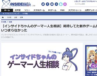 【インサイドちゃんのゲーマー人生相談】