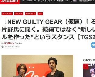 『NEW GUILTY GEAR(仮題)』