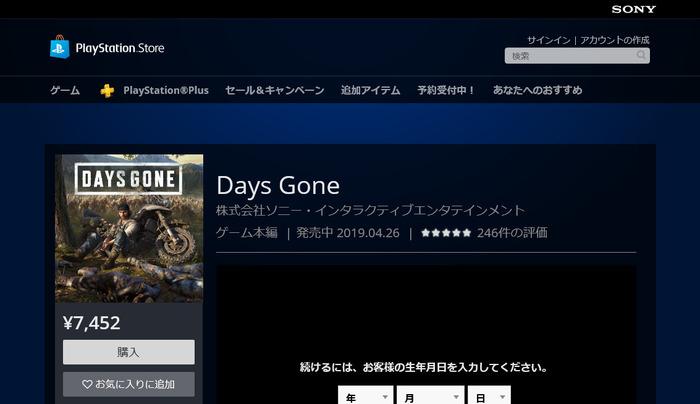 Days Gone _ 公式PlayStation™Store 日本 - 190527-223557