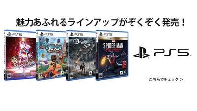 ヨドバシ「PS5は魅力あふれるラインナップがぞくぞく発売!」
