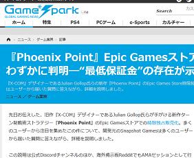 『Phoenix Point』