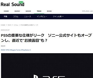 PS5の重要な仕様がリーク