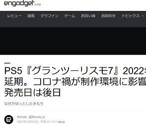 PS5『グランツーリスモ7』2022年へ延期
