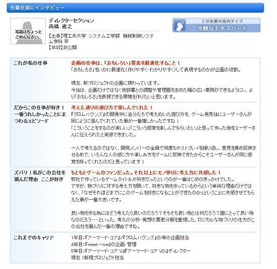 株式会社フロム・ソフトウェア (2)