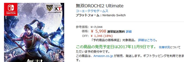 jp: 無双OROCHI2 Ultimate- ゲーム