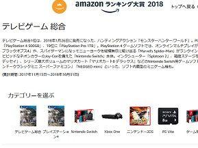Amazonランキング大賞2018