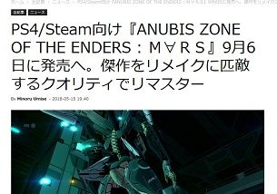 『ANUBIS ZONE OF THE ENDERS - M∀RS』