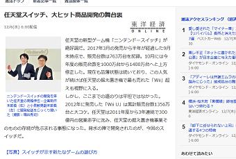 (東洋経済オンライン)