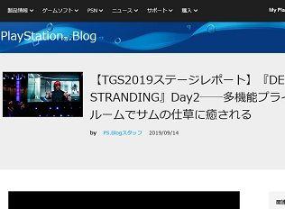 【TGS2019ステージレポート】