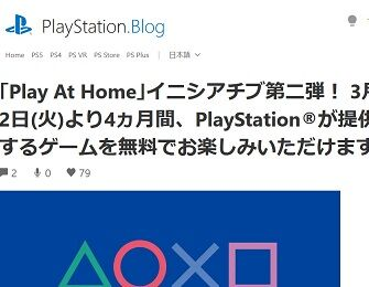 「Play At Home」