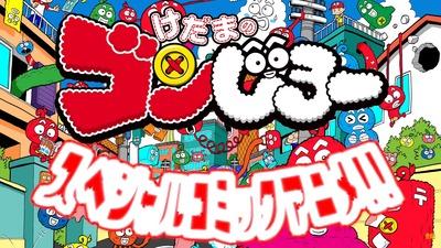 gonjiro-anime-001