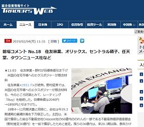 ニュース - トレーダーズ・ウェブ
