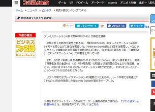 ファミ通.com - 最新販売本数ランキング TOP30 - 181005-222848