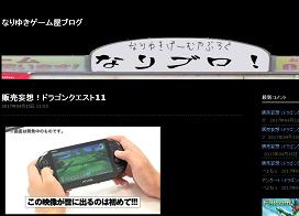 販売妄想!ドラゴンクエスト11 - なりゆきゲーム屋ブログ