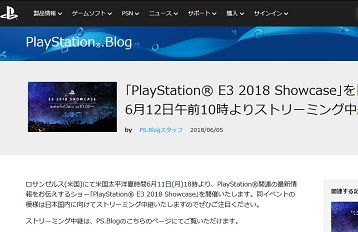 「PlayStation® E3 2018 Showcase」