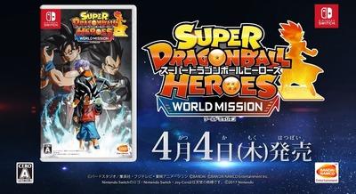 super-dragon-ball-heroes-world-mission-pv2