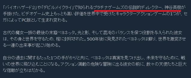 Steam:Bayonetta
