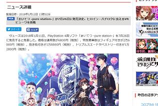Yahoo!ゲーム 2018-01-13