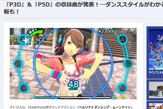『P3D』&『P5D』
