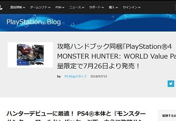 PlayStation.Blog - 180715-183925