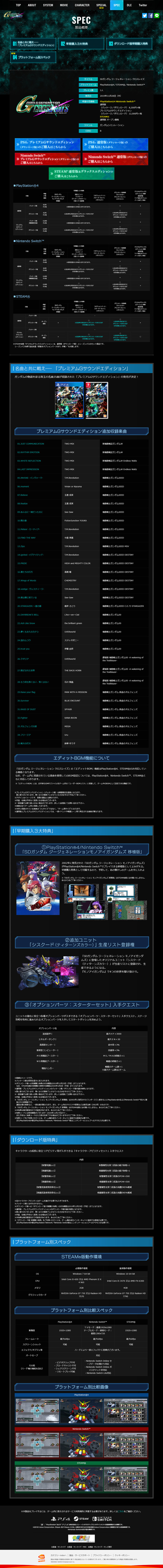 SPEC _ SDガンダム ジージェネレーション クロスレイズ