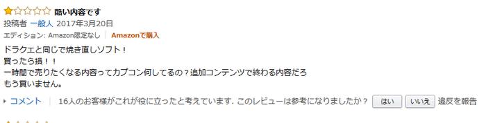 jp:カスタマーレビュー-