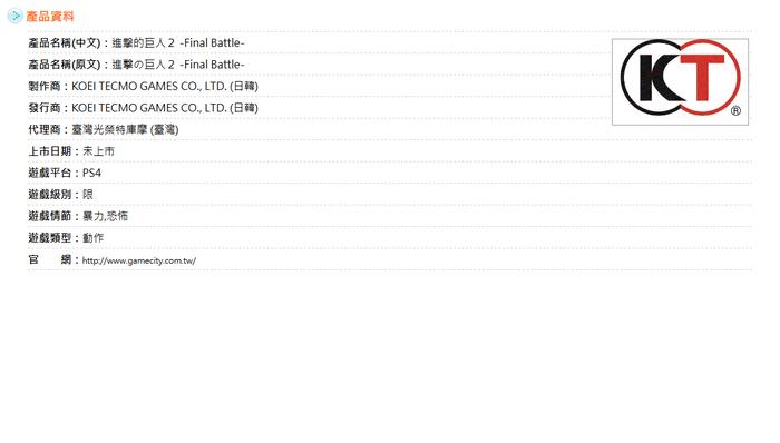 遊戲軟體分級查詢網 - 190312-230241