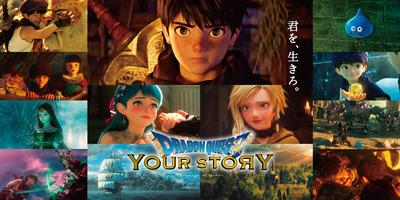 dq_movie_story