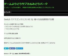 Switch『ドラゴンクエストXI S』