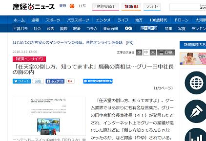 - 産経ニュース 2018-03-12