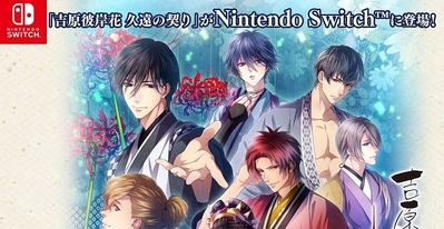 Nintendo Switch 吉原彼岸花 久遠の契り - 181018-070025