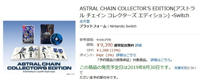 Amazon _ ASTRAL CHAIN COLLECTOR'S EDITION