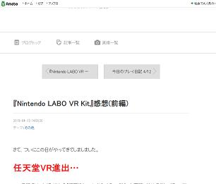 『Nintendo LABO VR Kit』感想(前編) _ PSVR日記 - 190415-192834