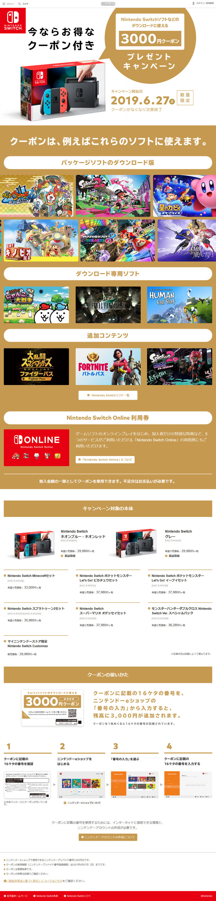 Nintendo Switchソ