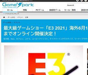 最大級ゲームショー「E3 2021」