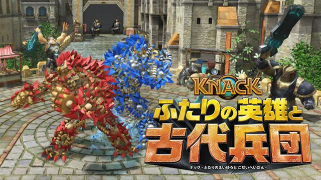 knack2