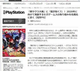 電撃PlayStation - 191108-201947