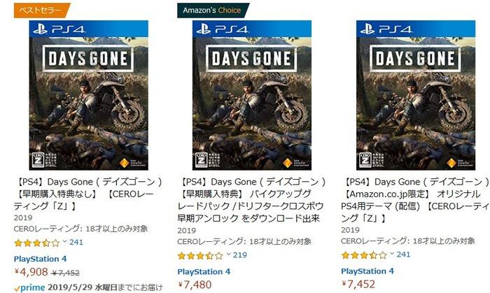 Amazon.co.jp- デイズゴーン amazon - 190527-223322