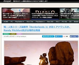 « doope! 国内外のゲーム情報サイト - 181201-091023