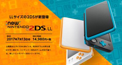 Newニンテンドー2DS LL|Nintendo