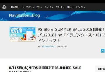 PlayStation.Blog - 180726-205430