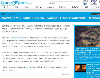 GameSpark - 国内・海外ゲーム情報サイト