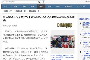 (ダイヤモンド・オンライン) - Yahoo!ニュース 2017-12-06