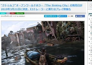 """""""クトゥルフ""""オープンワールドホラー「The Sinking City」"""