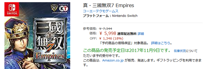 Amazon  真・三國無双7 Empires 通販