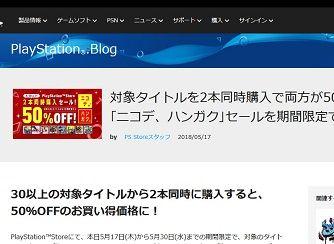 PlayStation.Blog - 180517-191458