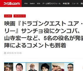映画『ドラゴンクエスト ユア・ストーリー』
