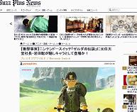 バズプラスニュース Buzz+